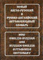 Новый англо-русский и русско-английский автомобильный словарь