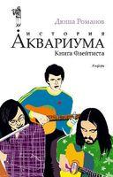 """История """"Аквариума"""". Книга Флейтиста"""