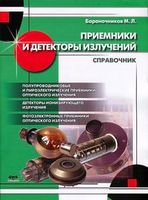 Приемники и детекторы излучений