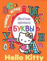 Hello Kitty. Веселые прописи. Буквы