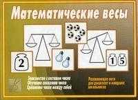 """Игра """"Математические весы"""""""