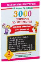 3000 примеров по математике. 2 класс. Цепочки примеров. Счет в пределах 100