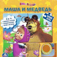 Маша и Медведь. Музыкальная книжка с пазлами