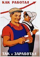 """Магнит сувенирный """"Советские плакаты"""" (арт. 1011)"""