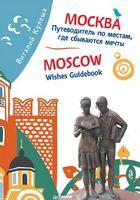 Москва. Путеводитель по местам, где сбываются мечты