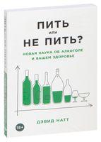 Пить или не пить? Новая наука об алкоголе и вашем здоровье