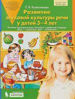 Развитие звуковой культуры речи у детей 3-4 лет. Учебно-методическое пособие