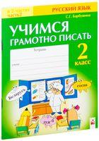 Учимся грамотно писать. Тетрадь по русскому языку для 2 класса. В 2-х частях. Часть 2