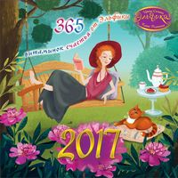 365 витаминок счастья от Эльфики. 2017 год