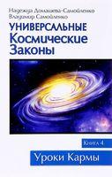 Универсальные космические законы. Книга 4. Уроки кармы