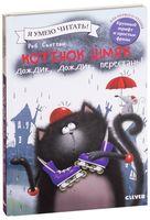 Котёнок Шмяк. Дождик, дождик, перестань!