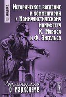 Историческое введение и комментарий к Коммунистическому манифесту К. Маркса и Ф. Энгельса