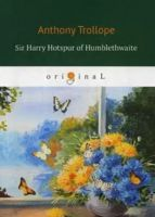 Sir Harry Hotspur of Humblethwaite (м)