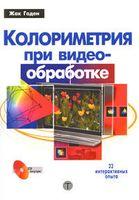 Колориметрия при видеообработке (+ CD)