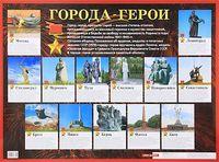 Великая Отечественная война. Города-герои