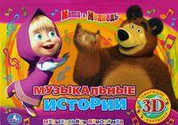 Маша и Медведь. Музыкальные истории. Музыкальная книжка-панорамка