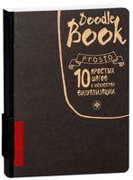Doodlebook. 10 простых шагов к искусству визуализации (черная обложка)