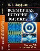 Всемирная история физики. Книга 2: С начала XIX до середины XX вв (в 2-х книгах)