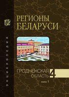 Регионы Беларуси. Гродненская область. Книга 1