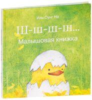 Ш-ш-ш... Малышовая книжка