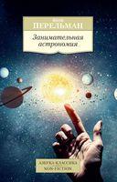 Занимательная астрономия (м)