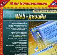 Самоучитель TeachPro Web-дизайн