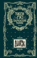 Парижские тайны. В двух томах. Том 2