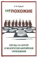 Непохожие. Взгляд на Китай и белорусско-китайские отношения