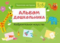 Творческая мастерская. 5-6 лет. Альбом дошкольника. Изобразительное искусство