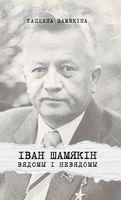 Іван Шамякін. Вядомы і невядомы