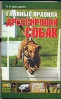 Главные правила дрессировки собак