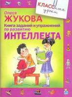 Книга заданий и упражнений по развитию интеллекта