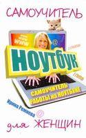 Самоучитель работы на ноутбуке для женщин