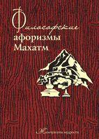 Философские афоризмы Махатм