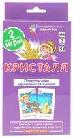 Кристалл. Удвоенные согласные. Набор из 48 карточек. Русский язык. 3 уровень