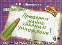 """Математика. Сборник самостоятельных работ """"Проверим знание таблицы умножения!"""""""