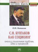 С.Н. Булгаков как социолог: анализ социальных проблем, идей и процессов