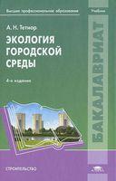 Экология городской среды