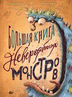 Большая книга невероятных монстров