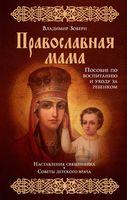 Православная мама (оформление-1)