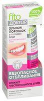 """Зубной порошок """"Для чувствительных зубов"""" (45 мл)"""