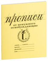 """Прописи """"От ненужного освобождающие"""" (18+)"""