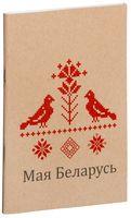 Нататнік для замалёвак «Мая Беларусь. Каханне» А5