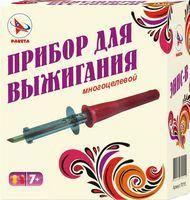 """Инструмент для выжигания """"ЭНИС-В"""" (арт. 2115)"""