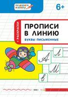 Прописи в линию. Буквы письменные. Тетрадь для занятий с детьми 6–7 лет