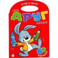 Играй и рисуй! Твой друг зайчонок