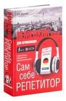 Немецкий язык для начинающих. Сам себе репетитор + аудиоприложение LECTA