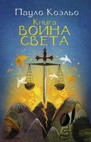 Книга воина света (м)
