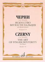 Черни. Искусство беглости пальцев для фортепиано. Соч. 740 (699). Тетради 1-6