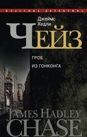 Джеймс Хедли Чейз. Собрание сочинений в 30 томах. Том 17. Гроб из Гонконга